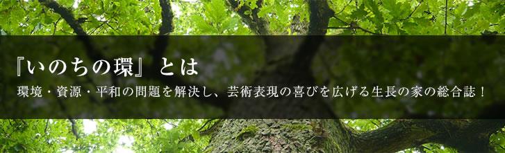『いのちの環』とは環境・資源・平和の問題を解決し、芸術表現の喜びを広げる生長の家の総合誌!