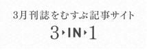 月刊3誌 総合案内ページ
