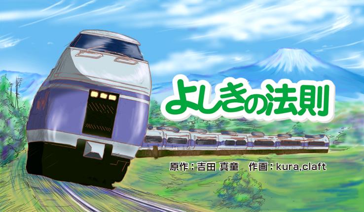 hidokei71_manga_title