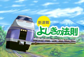 hidokei71_manga_top