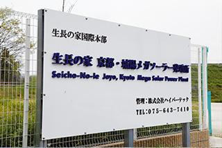 京都・城陽メガソーラー発電所の入口には、「株式会社ハイパーテック」の名前も記されている