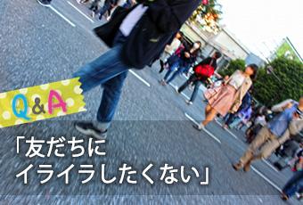 hidokei85_Q&A_top_c