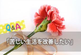 hidokei86_Q&A_top_b