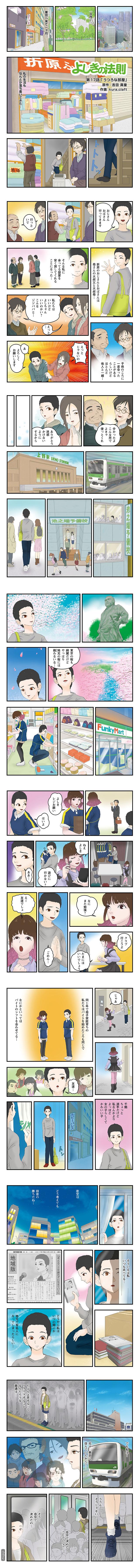 hidokei87_manga_all