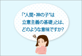 hidokei88_kenpou_top