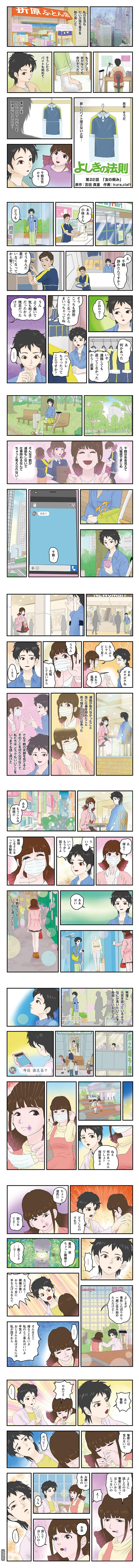 hidokei92_manga_all