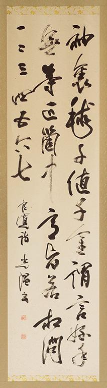 江戸時代の僧侶、良寛の詩を書いた作品