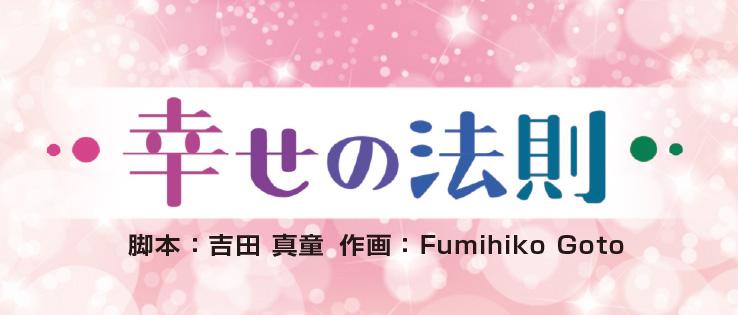 hidokei97_manga_title