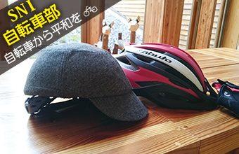 hidokei100_jitensha_top