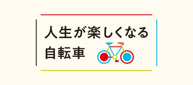 inoti100_jinsei_title