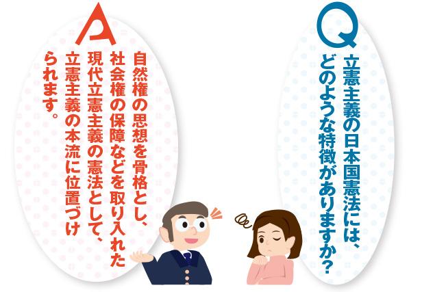 hidokei105_kenpou