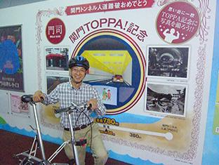 4年前、福岡県門司市から山口県下関市までの約8キロを自転車で走破した際に通った、関門トンネルの人道で