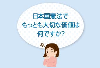 hidokei106_kenpou_top