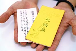 谷合さんが使っている『祝福録』。祈りたい人の名前などを書いている