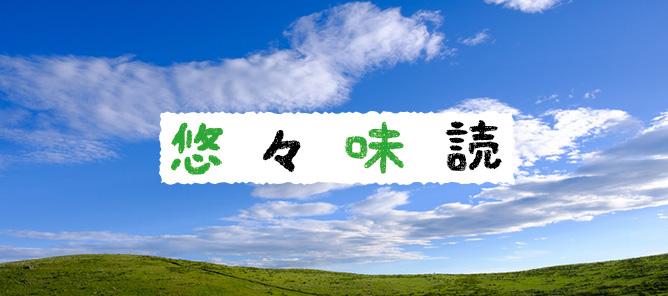 inoti106_yuyu_title_c
