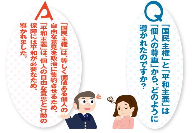 hidokei107_kenpou