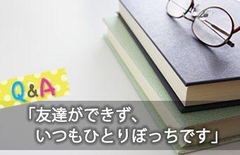 hidokei110_Q_A_top_c