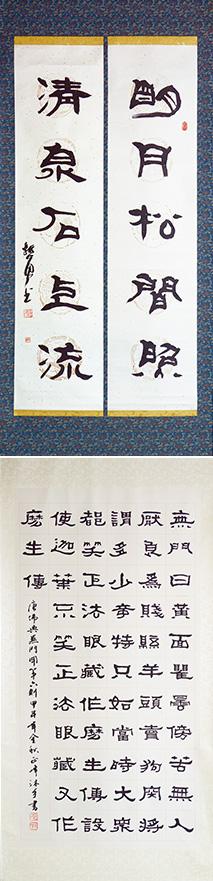 上:中国唐朝の詩人、王維の詩を書いた作品/下:中国の仏教書『無門関』第六則を書いた作品
