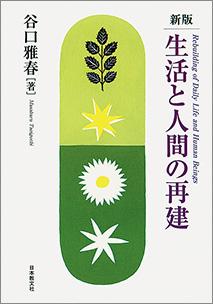 『新版 生活と人間の再建』  谷口雅春著 日本教文社刊 1,620円+税