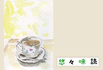 inoti115_yuyu_top