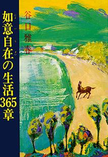 『如意自在の生活365章』  谷口雅春著 日本教文社刊 1,750円+税