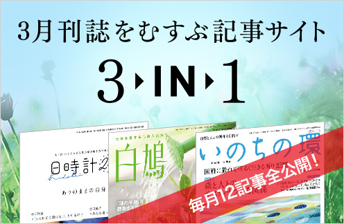 生長の家 月刊3誌が分かる!総合案内ページ
