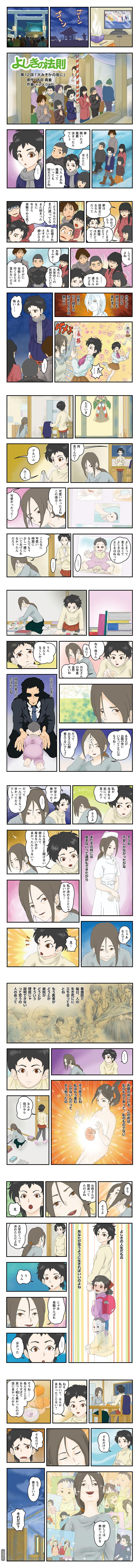hidokei82_manga_all