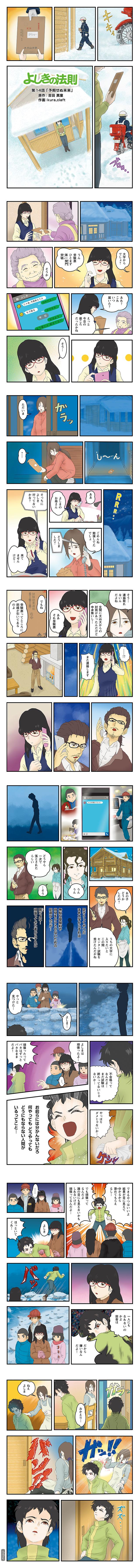 hidokei84_manga_all
