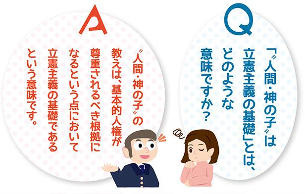 hidokei88_kenpou_1