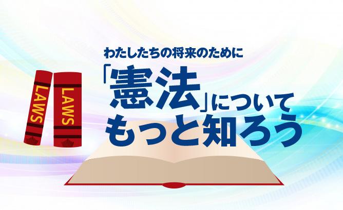 hidokei88_kenpou_title_a