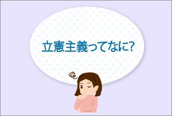 hidokei87_kenpou_top