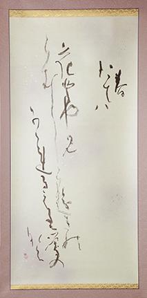 古今集に収められた素性法師の歌。「漢字書家、仮名書家のくくりにとらわれずに書いていきたい」
