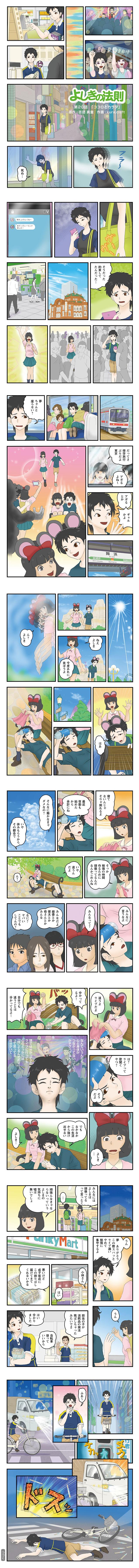hidokei90_manga_all