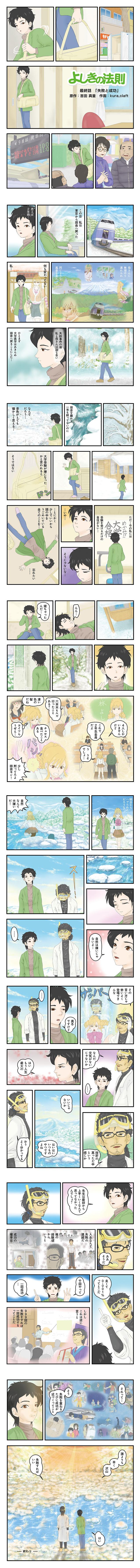 hidokei96_manga_all