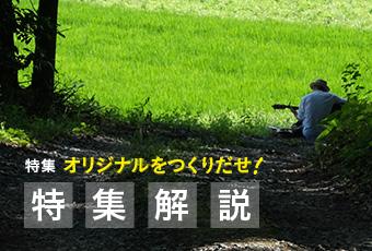 hidokei98_kaisetu_top