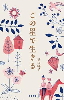 生長の家白鳩会総裁・谷口純子著 『この星で生きる』105ページ、生長の家刊
