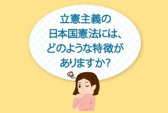 hidokei105_kenpou_top