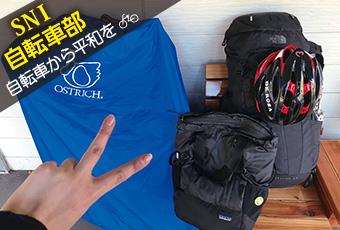 hidokei106_jitensha_top
