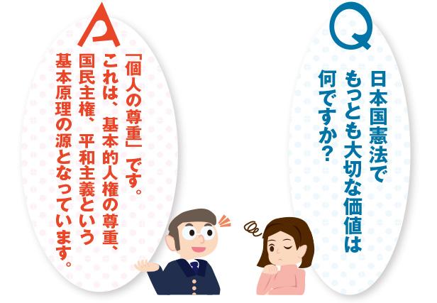 hidokei106_kenpou