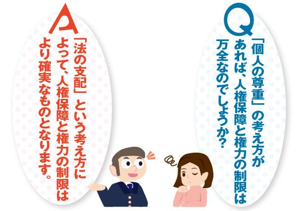 hidokei108_kenpou