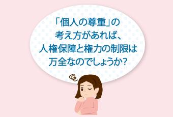 hidokei108_kenpou_top