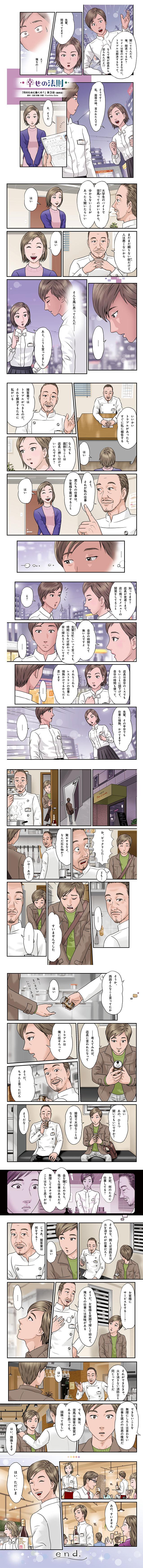 hidokei108_manga_all