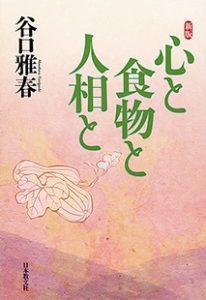 『新版 心と食物と人相と』  谷口雅春著 日本教文社刊 1,333円+税