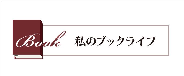 siro111_booklife_title
