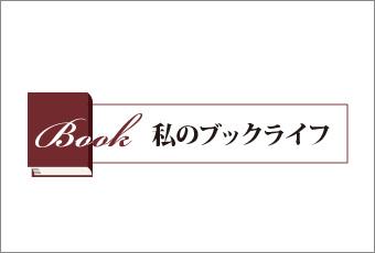 siro111_booklife_top