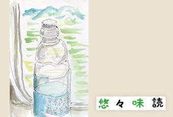 inoti112_yuyu_top