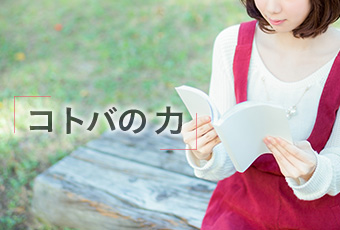 hidokei104_kotoba_top_f