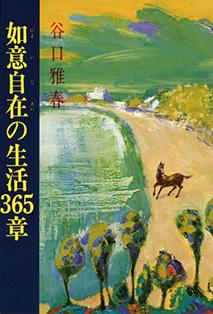 谷口雅春著『如意自在の生活365章』 147ページ、日本教文社刊