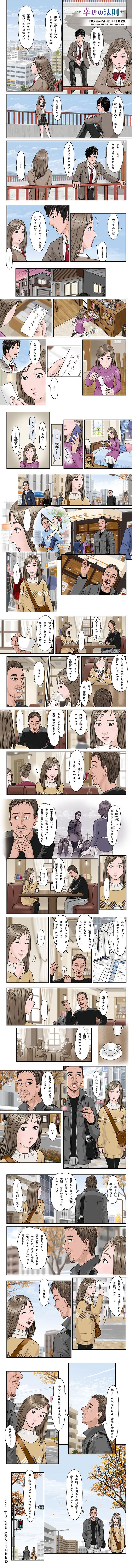 hidokei116_manga_all