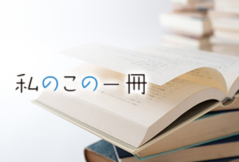 inoti115_book_top